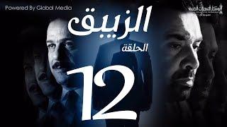 مسلسل الزيبق HD - الحلقة 12- كريم عبدالعزيز وشريف منير |EL Zebaq Episode |12