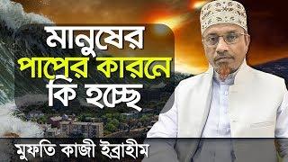 মানুষের অপকর্মের কারনে কি হচ্ছে জানুন-Mufti Kazi Ibrahim Short Bangla Waz