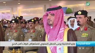 وزير الداخلية يرعى الحفل السنوي لاستعراض قوات أمن الحج