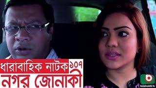 Bangla funny Natok | Nagar Jonaki | EP - 107 | Raisul Islam Asad, Intekhab Dinar, Jenny