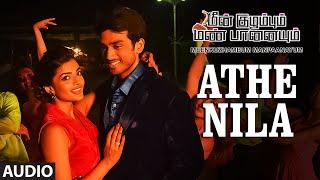 Meenkuzhambum Manpaanayum Movie Songs | Athe Nila Full Audio Song | Prabhu, Kalidas Jayram | Tamil