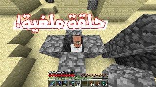 Minecraft - SinglePlayer #129: !إيش فيه