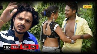 Nakli Maidum Maras || नकली मैडम मरस || Chintu Singh || Bhojpuri Hot Song 2016