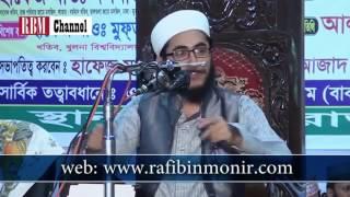 তাওহীদের দাওয়াত---Hafez Mufti Rafi Bin Monir(প্রিন্সিপালঃমাদ্রাসাতুর রাহমান আল-ইসলামিয়া,মৌলভীবাজার)