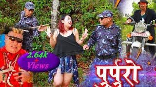 Nepali Comedy Serial PURPURO Episode 15 || PUJA FILMS || KUSHLAV KC ||