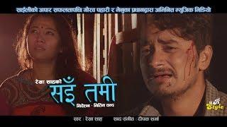 SAI TAMI || साइँ तमी || Rekha Shah Ft. Gaurav Pahari & Menuka Pradhan || Offical Music Video