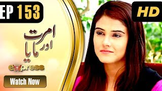 Drama | Amrit Aur Maya - Episode 153 | Express Entertainment Dramas | Tanveer Jamal, Rashid Farooq