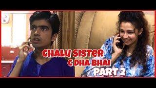 Chalu Sister C Dha Bhai | Part 2 | Short Funny Video
