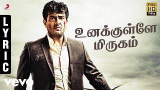 Billa 2 - Unakkulle Mirugam Tamil Lyric Video | Ajith Kumar | Yuvanshankar Raja
