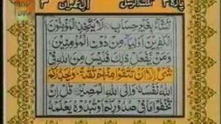Tilawat Quran with urdu Translation-Surah Al-Imran (Madani) Verses: 19 - 37
