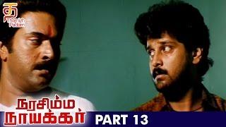 Narasimha Naicker Tamil Full Movie  HD | Part 13 | Vikram | Mammooty | Jayaram | Thamizh Padam