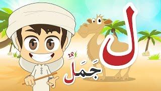 Learn Arabic Letter Laam (ل), Arabic Alphabet for Kids #ArabicAlphabet #ArabicForKids
