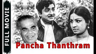 Panchathantiram   1974   Full Malayalam Movie   Prem Nazir, Jayabharathi