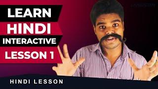 LEARN INTERACTIVE HINDI  - Lesson 1 | LEARN HINDI SPEAKING THROUGH ENGLISH | ANIL MAHATO