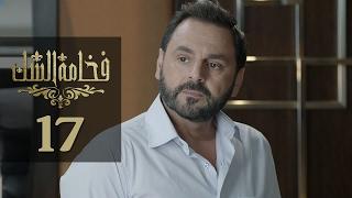 Fakhamet Al Shak Episode 17 - مسلسل فخامة الشك الحلقة 17