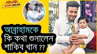 আব্রাহামকে কি কথা শোনালেন শাকিব খান ? Bangladesh Media News