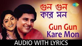 Gun Gun Kare Mon with lyrics | Anurager Chhowa | Asha Bhosle | Amit Kumar | HD Song