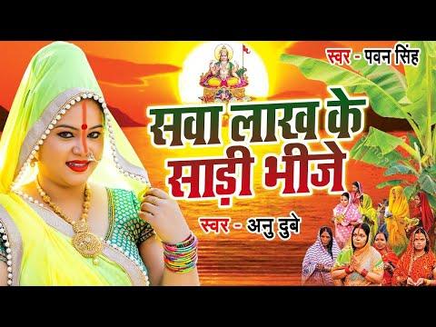 Xxx Mp4 HD घुटी भर धोती भिंजे Anu Dubey Ham Chhath Karab Bhojpuri Chhath Geet 2015 New 3gp Sex