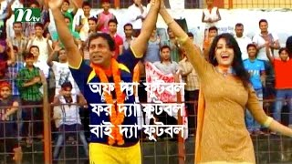 Bangla Telefilm-Of the Football, For the Football, By the Football | Mosharraf Karim, Nipun l Drama