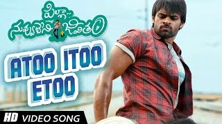 Pilla Nuvvu Leni Jeevitam || Atoo Itoo Etoo Video Song || Sai Dharam Tej, Regina Cassandra