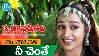 Swarabhishekam Movie Songs - Nee Chentha Video Song || Srikanth, Sivaji, Laya || Vidyasagar