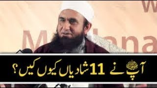 Why did Prophet Muhammad (PBUH) Marry with 11 Wives Latest Bayan by Maulana Tariq Jameel