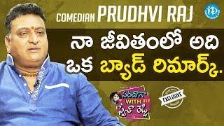 Comedian Prudhvi Raj Exclusive Interview || Saradaga With Swetha Reddy #12