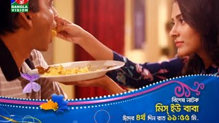 Miss You Baba  Drama Promo নাটক - মিস ইউ বাবা