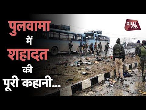 Xxx Mp4 Pulwama CRPF TerrorAttack पुलवामा में Jaish E Mohammad के हमले की पूरी कहानी Dilli Tak 3gp Sex