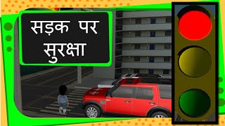How to be Safe On Roads - Hindi