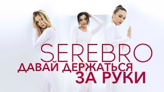 SEREBRO - Давай Держаться За Руки [Official HD Video]