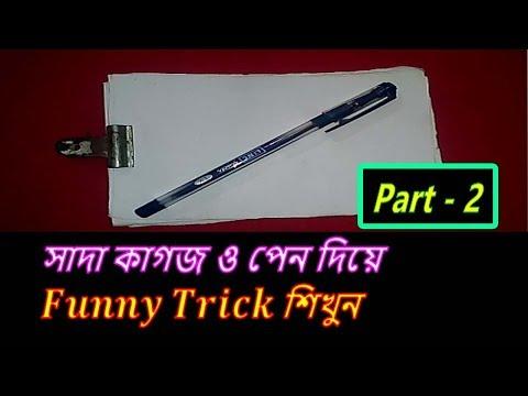 Xxx Mp4 Bengali Best Magic Tricks Tutorial Funny Pranks With Friends How To Magic Part 2 3gp Sex