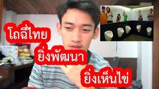 พัฒนาการของโถฉี่ไทย l krit bad blood