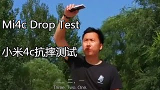 XiaoMi Mi4c Drop Test in Three Different Levels|小米4c抗摔测试