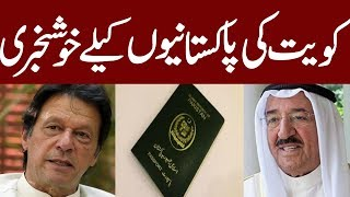 Kuwait plans big investment across Pakistan || Kuwaiti emir revised Visa policy for Pakistanis