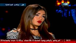 شيخ الحارة| لقاء الإعلامية  بسمة وهبه مع النجمة منة فضالي | الحلقة الكاملة 18 مايو