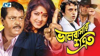 Valobashar Shattru | Bangla Full Movie| Riaz | Keya | Dipjol | Ilias Kanchan | Moushumi | Miju Ahmed