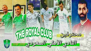 رسميا 🛑محترفين الاهلي السعودي | لموسم 2018-2019 |  Saudi Ahli Professionals