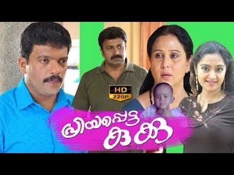 Priyapetta Kukku 1992 Malayalam Full Movie | Jagadish | Siddique |