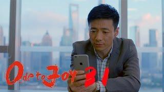 歡樂頌  | Ode to Joy【未刪減版】第31集(劉濤、蔣欣、王凱、靳東等主演)