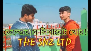 সিগারেট খোর(Sigaret khor)(A MOST FUNNY VIDEO SIGARET KHOR -THE SNZ LTD)