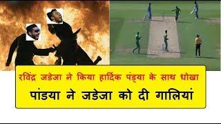 Hardik Pandya abusing Jadeja After run out