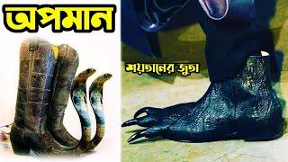 Jutar Niche Priy Nobiji জুতার নিছে বিশ্ব নবী মুহাম্মাদের নাম সরাসরি লাইভে