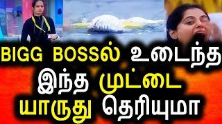 இந்த முட்டை இவரோடது தான்|Vijay Tv 23rd Sep 2017 Episode|Day 89|Promo|Vijay Tv Big Bigg Boss Tamil