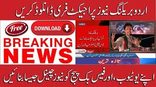 Free Download URDU Breaking News Templet Green Screen