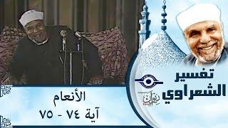 الشيخ الشعراوي |  تفسير سورة الأنعام، (آية ٧٤-٧٥)