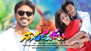 Naradhudu Latest Telugu Full Movie || Dhanush, Genelia D'Souza || 2016 Telugu Movies