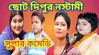 ছোট দিপুর নস্টামি | chotu dipu | Chotu ka rishta pakka | khandesh bangla comedy | chotu comedy video