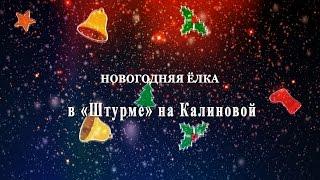 Новогодний утренник - 2016 в Штурме на Калиновой