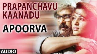Prapanchavu Kaanadu Full Audio Song | Apoorva | V.Ravichandran, Apoorva